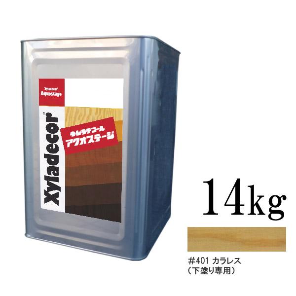 【送料無料】 キシラデコール アクオステージ 401 カラレス (無色・下塗り用) [14kg] XyLadecor 水性 屋外木部用 木材保護塗料