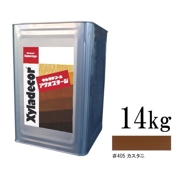 【送料無料】 キシラデコール アクオステージ 405 カスタニ [14kg] XyLadecor 水性 屋外木部用 木材保護塗料