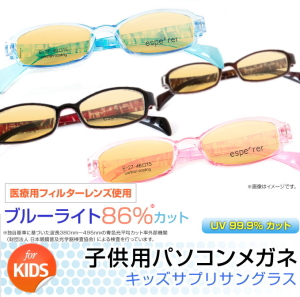 PC 안경 보조 선글라스 SSG 키즈/어린이용 espe'rer e27 피곤/PC/안경/블루 라이트/블루 밍/절단/의료용/클리어 렌즈/주니어/컴퓨터 안경