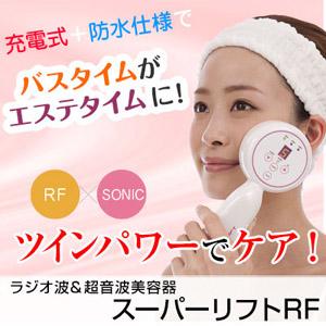 ラジオ波&超音波美容器 スーパーリフトRFポイント10倍/送料無料 【送料無料】