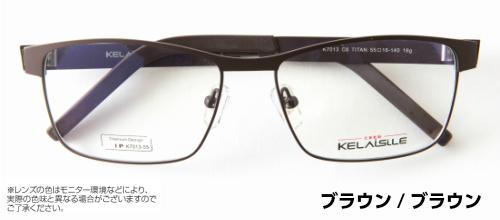 PC眼镜保健食品太阳眼镜SSG Exvue K7013本质观点克莱斯勒※没有供供发条铰链型眼科医生推荐的医疗使用的过滤器透镜使用PC使用的眼镜个人电脑眼镜蓝光蓝光cut UV cut度的要点10倍