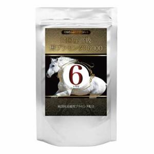 サプリメント・健康食品>セット販売>純国産高級馬プラセンタ36000 約6ヵ月分