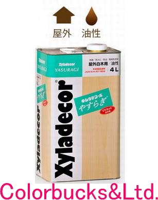 屋外UVカット白木用 キシラデコール やすらぎ 4L 白木用 キシラデ 中古 クリアー ギフ_包装