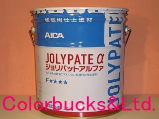 セットアップ 送料無料 AICA アイカ工業ジョリパットアルファ■ 送料無料お手入れ要らず JP-1000~JP-1999 20kg 約7~8平米施工可能ジョリパットが汚れに強く進化しました 標準内外装用多彩な表情と実績の汎用ジョリパットJP10020キロ缶で JP-100シリーズ