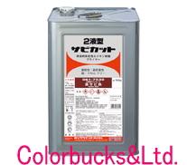 ロックペイント2液型サビカット主剤14.4kgと硬化剤1.6kgのセット
