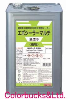 ロックペイントロックエポシーラーマルチ 14kg透明(クリヤー) F★★★★内外部兼用弱溶剤型シーラー