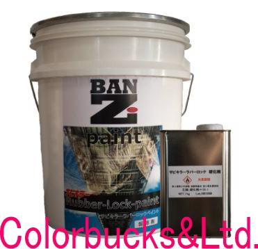【サビキラー ラバーロック ペイント】【ブラウン/赤茶】【サビキラープロシリーズ BANZI】【20kgセット】BAN-ZIシリコーンゴムを常温で塗布できる画期的な塗料の登場サビキラーシリーズ最強の長期防錆効果を誇りますバンジー・バンジ