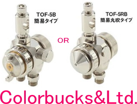 【TOF-5B】【TOF-5RB】ANEST iwataアネスト岩田TOF5Bシリーズ 丸吹き・平吹きタイプ小形自動スプレーガンアネスト岩田キャンベル CAMPBELL