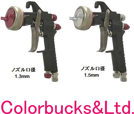 【送料無料】恵宏製作所 エコーGR-210DC + FASR-400 G13/G15 デカヘッドグラデーションガン1.3口径/1.5口径/軽量260gミニスプレーガン400ccカップ付セット