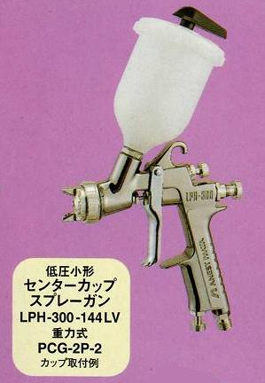 【LPH-300 カップ付】ANEST IWATA アネスト岩田LPH-300シリーズ低圧センターカップスプレーガン(カップ付)付属カップPCG-2P-2(200ml)アネスト岩田キャンベル CAMPBELL