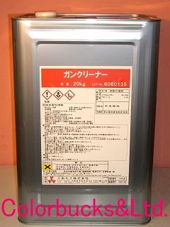 三彩化工【ガンクリーナー】(クリアー)スプレーガン・エアーブラシ専用洗浄剤 20kg