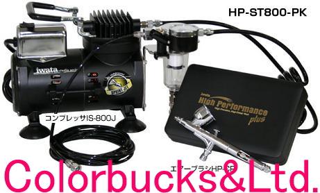 【HP-ST800-PK】【送料無料】ANEST IWATA アネスト岩田エアーブラシ・スタンダードキットエアーブラシとコンプレッサーのセットMEDEA アネスト岩田キャンベル CAMPBELL エアブラシ