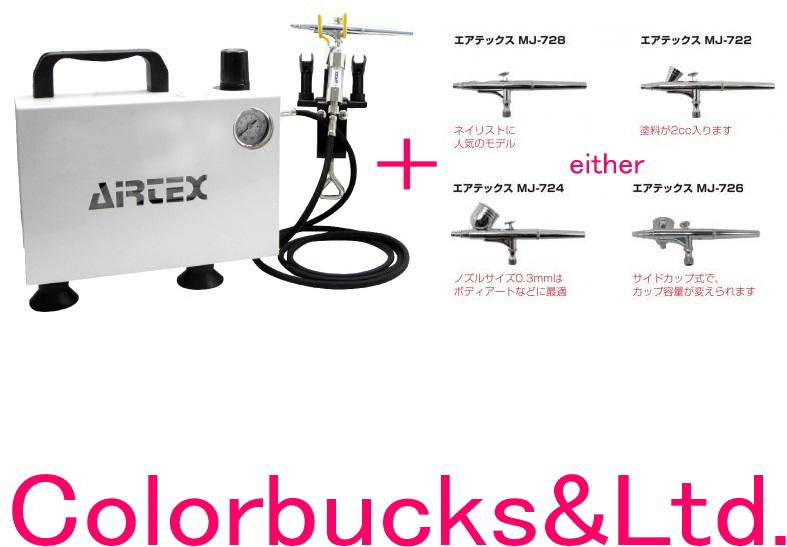 【AIRTEX】【エアーセット BOXセレクション MJシリーズ】【コンプレッサー APC018】 エアテックスエアーブラシセットMJエアブラシ・AOC-018コンプレッサーのセット