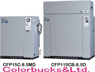 【CFP15CF-8.5】 M5/M6(三相)ANEST IWATA アネスト岩田オイルフリー・コンプレッサー CFP15C-8.5COMGPACシリーズ パッケージタイプ三相200V仕様 2馬力 タンク25L ドライヤ無エアースプレーガンなどに