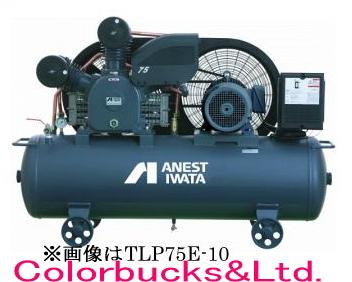 【TLP110EG-10 M-5/M-6】ANEST IWATA アネスト岩田エアーコンプレッサー TLP110EF-10 (M5/M6)COMGシリーズ タンクマウントタイプオイルタイプ 三相200V仕様 15馬力エアースプレーガンに【代引不可】旧TLP110E-10モデルチェンジ