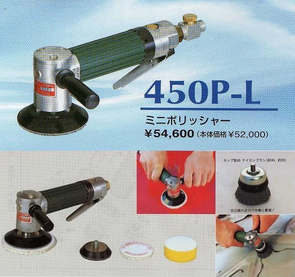コンパクトツール450P-L【送料無料】・ミニエアーポリッシャー
