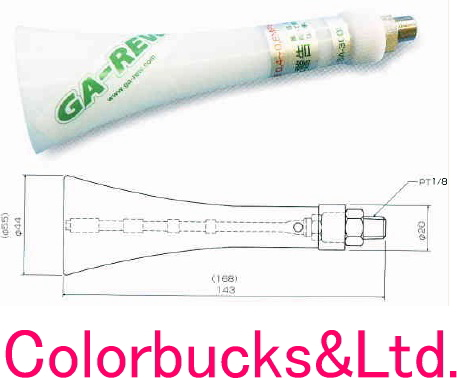 【ノズルユニット SA-300(ロングタイプ)】GA-REW ガリューエアーショックガン【ガン無しタイプ】ロングタイプスペアコーン・スペアノズル・取付ニップルのセット