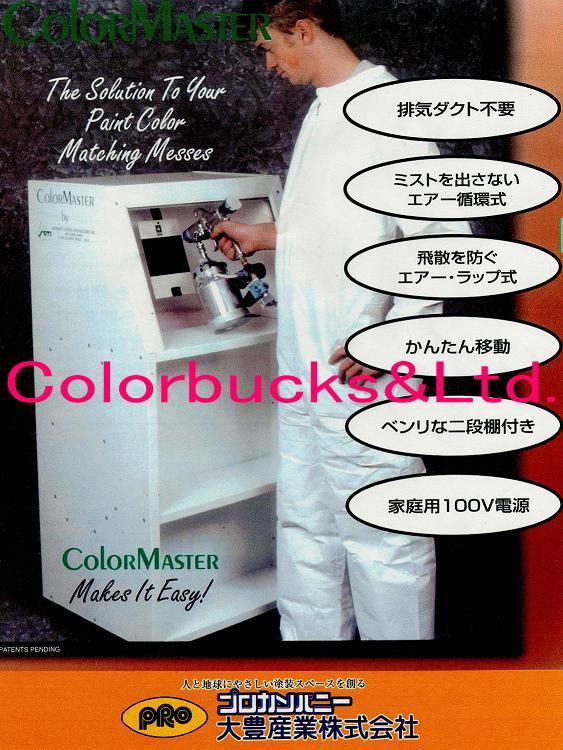 大豊 프로 칸 컬러 마스터 ColorMaster 소형 스프레이 부스 공기 순환 식 도장 부스 토닝 스프레이 캐빈