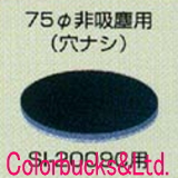 125φ 中間パッド 【メール便速達対応】 6mm厚 クリスタルプロセス