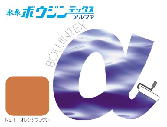 水系ボウジンテックスアルファ No.1オレンジブラウン 15kg 水谷ペイント 【送料無料】