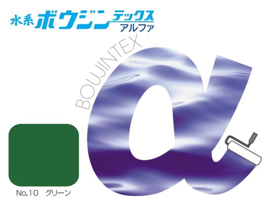 水系ボウジンテックスアルファ No.10グリーン 15kg 水谷ペイント 【送料無料】