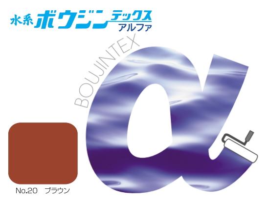 水系ボウジンテックスアルファ No.20ブラウン 15kg 水谷ペイント【送料無料】