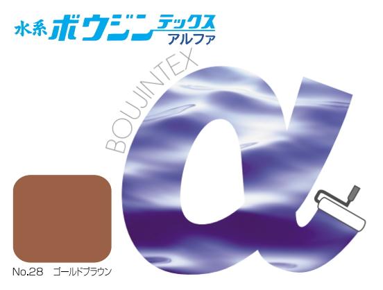 水系ボウジンテックスアルファ No.28ゴールドブラウン 15kg 水谷ペイント 【送料無料】