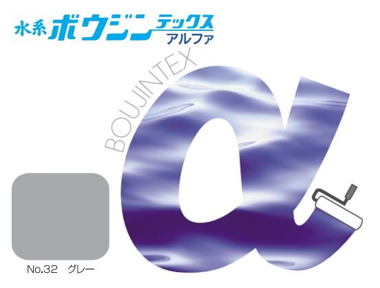 水系ボウジンテックスアルファ No.32グレー 15kg 水谷ペイント 【送料無料】