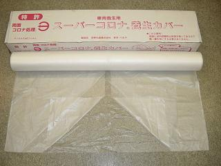 車両用スーパーコロナ養生カバー4m巾×120m 2本入り(0.015ミリ厚)