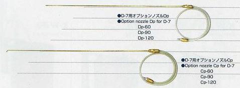 KINKIキンキ ラストレスコートガンオプションノズルD-90 D-5用 90cm ノズル部のみインナー防錆用スプレーガン内面防錆処理用スプレーガン, ビジネスユニフォーム:adf7de75 --- musictower.jp
