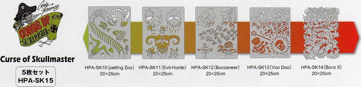 【ご予約注文商品納期2.5か月】【HPA-SK15】ANEST IWATAアネスト岩田Curse of Skullmasterカース オブ スカールマスター テンプレート HPA-SK15 5枚セットMEDEA アネスト岩田キャンベル CAMPBELL エアーブラシなどに