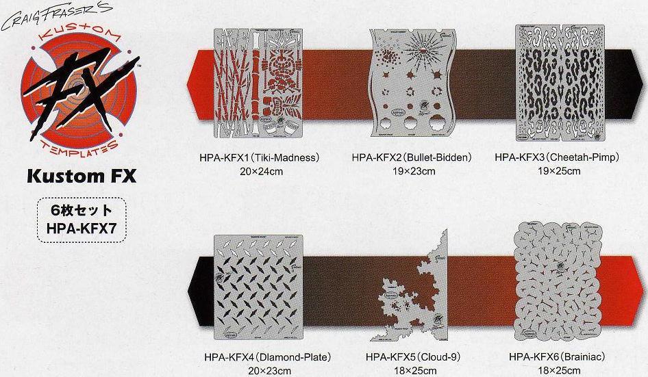 【ご予約注文商品納期2.5か月】【HPA-KFX7】ANEST IWATAアネスト岩田Kustom FX カスタムテンプレート HPA-KFX7 6枚セット溶剤系塗料使用可能MEDEA アネスト岩田キャンベル CAMPBELL エアーブラシなどに