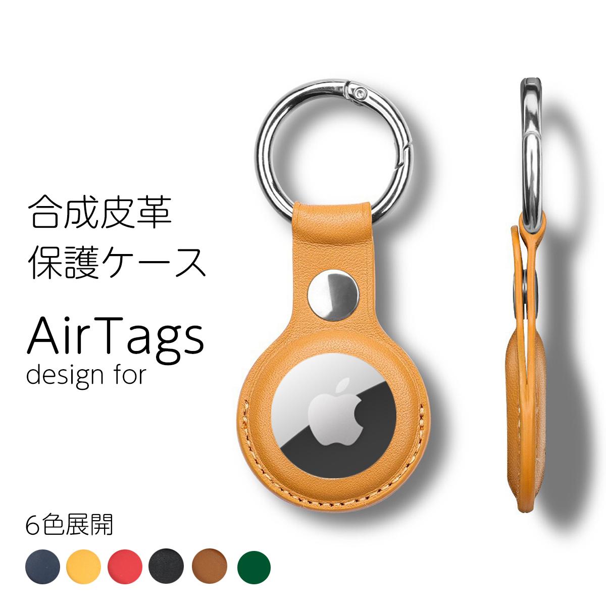 即納 改良版 AirTag 保護ケース 豊富な品 合成皮革 1位獲得 ケース 合皮 Airtags カバー レザー 蔵 エーアタッグ レザーケース
