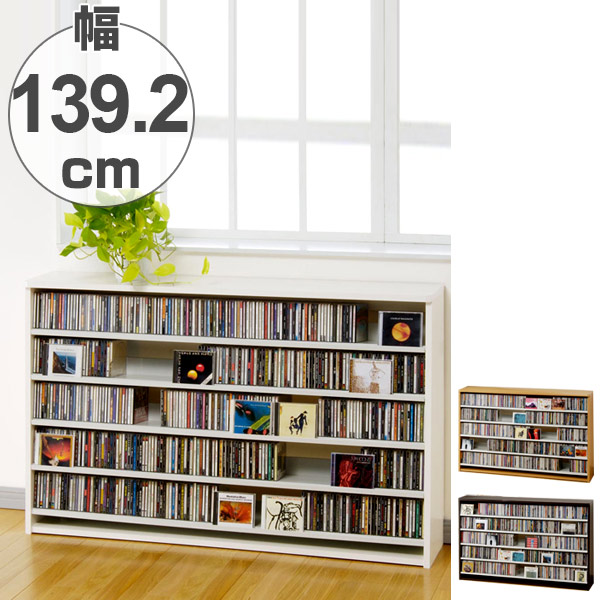 CDラック 5段 大量収納ストッカー 幅139.2cm ( 送料無料 ラック 棚 収納 ディスプレイラック 壁面収納 スリム 大容量 木製 CD CD収納 DVD 薄型 本棚 書棚 )【4500円以上送料無料】