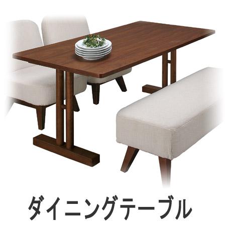 ダイニングテーブル ルッカ 幅150cm ( 机 食卓 送料無料 ) 【4500円以上送料無料】