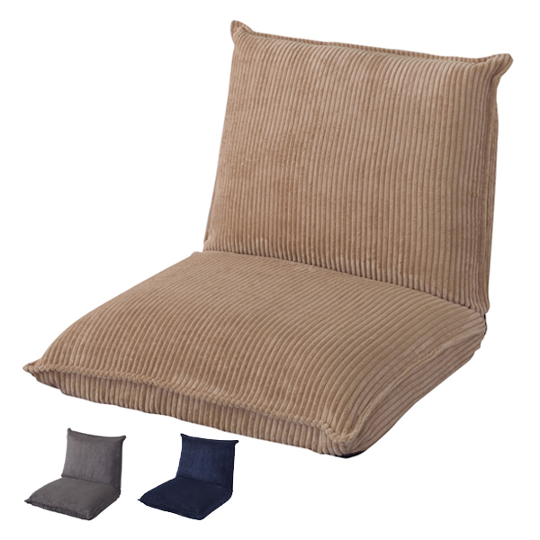 座椅子 フロアソファ リクライニング 幅61cm ( 送料無料 ソファ フロアーソファ ソファー 椅子 イス リクライニングチェア チェア ローソファ ソファチェア リビングチェア コーデュロイ ファブリック 布張り 布製 )【3980円以上送料無料】
