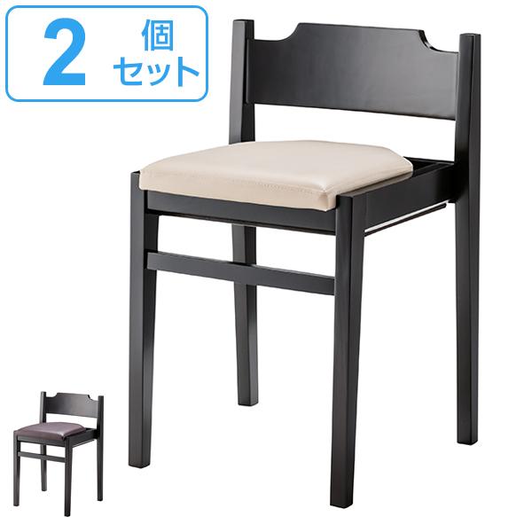 チェア 座面高46cm 2脚セット スタッキングチェア 積み重ね オフィス 椅子 イス 合皮 木製 天然木 ( 送料無料 いす ダイニングチェア 木製チェア 食卓椅子 リビングチェア 木製椅子 ダイニング 食卓 おしゃれ 北欧 リビング )【3980円以上送料無料】