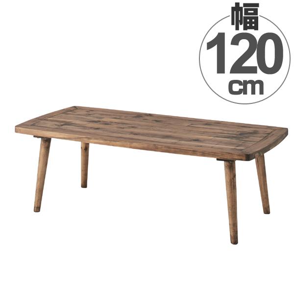 ローテーブル 幅120cm コーヒーテーブル ( 送料無料 テーブル センターテーブル リビングテーブル 座卓 ちゃぶ台 リビング ダイニング ダイニングテーブル 机 つくえ 天然木 )【4500円以上送料無料】