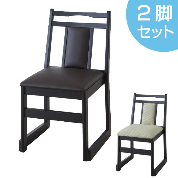 チェア お座敷チェア ハイタイプ 2脚セット ( 送料無料 椅子 いす チェアー イス スタッキング 積み重ね 重ねられる クッション 柔らか やわらか スタッキングチェア )【4500円以上送料無料】