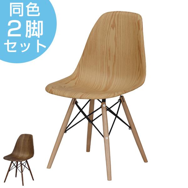 ダイニングチェア 2脚セット イームズチェア 木目調 座面高45cm ( 送料無料 椅子 イス いす チェア チェアー デスクチェア パソコンチェア ダイニングチェアー パーソナルチェアー オフィスチェア 食卓椅子 リビングチェア )【4500円以上送料無料】