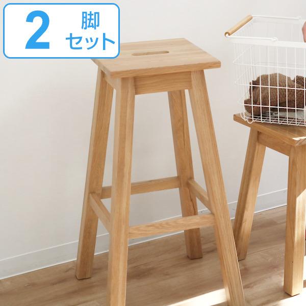 スツール 2脚セット ハイタイプ 角型 天然木 ヘンリー 座面高70cm ( 送料無料 完成品 イス 椅子 いす チェア チェアー ハイチェア ハイチェアー 木製 木製チェア 木製いす カウンターチェア カウンターチェアー )【4500円以上送料無料】