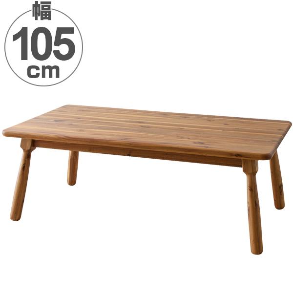 こたつテーブル 天然木 コタツ アカシア 幅105cm ( 送料無料 こたつ 机 ローテーブル 座卓 テーブル コタツテーブル リビングテーブル 木製 2~4人用 茶色 ブラウン )【4500円以上送料無料】