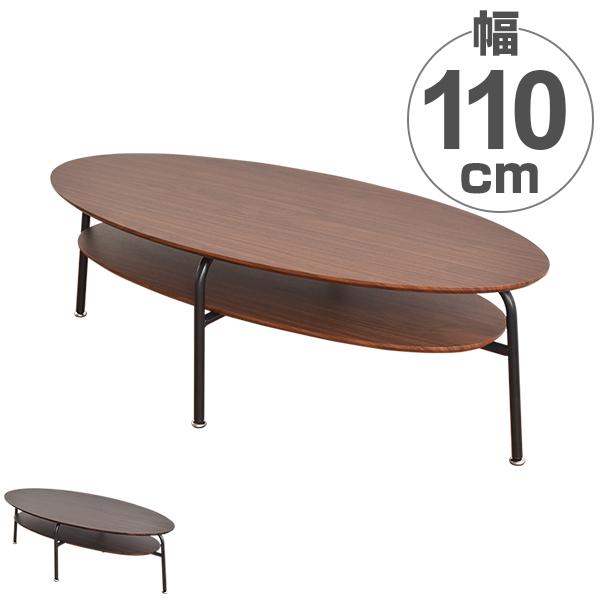 ローテーブル センターテーブル オーバル型 スチールフレーム 幅110cm ( 送料無料 テーブル リビングテーブル 机 コーヒーテーブル カフェテーブル つくえ てーぶる リビング 収納棚付き )【4500円以上送料無料】