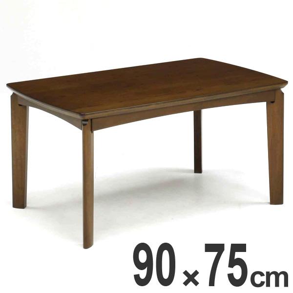 ?在庫限り・入荷なし?家具調こたつ テーブルこたつ ハイタイプ 幅90cm