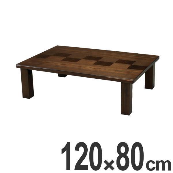 座卓 市松(いちまつ) 幅120cm ( 送料無料 テーブル センターテーブル リビングテーブル 座たく ちゃぶ台 リビング ダイニング ダイニングテーブル 机 つくえ 天然木 )【4500円以上送料無料】