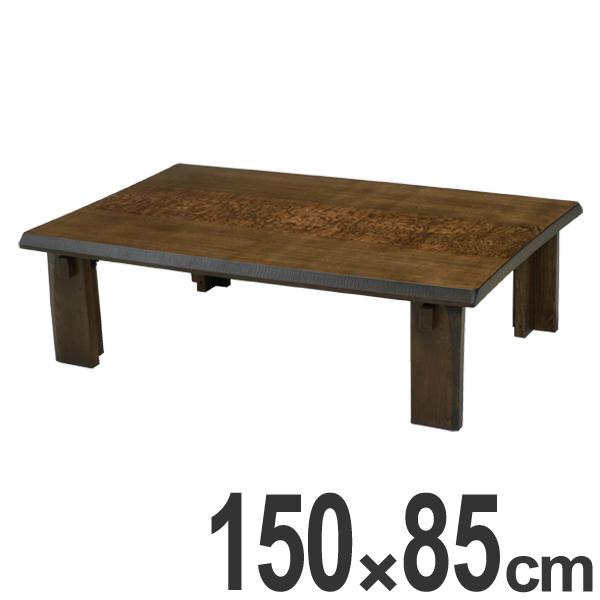 座卓 ソルト 幅150cm ( 送料無料 テーブル センターテーブル リビングテーブル 座たく ちゃぶ台 リビング ダイニング ダイニングテーブル 机 つくえ 天然木 )【4500円以上送料無料】