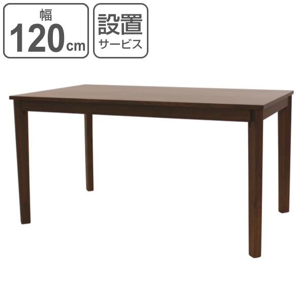 ダイニングテーブル 幅120cm ウォールナット材 木製 天然木 ダイニング テーブル 食卓 ナチュラル ( 送料無料 食卓テーブル 木製テーブル 4人掛け 食卓机 約 幅 120 北欧 長方形 おしゃれ リビングテーブル )【3980円以上送料無料】