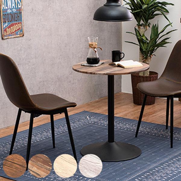ラウンド型の美しい木目調の天板が癒しのカフェ空間を演出 テーブル 丸 幅60cm 円型 新色追加して再販 木目調 カフェテーブル 開店祝い ラウンド スチール脚 ダイニング 机 送料無料 丸テーブル 1本脚 ダイニングテーブル おしゃれ つくえ 2人 2人掛け 一人暮らし コーヒーテーブル 3980円以上送料無料 リビングテーブル 食卓テーブル