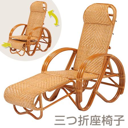 籐 座椅子 三つ折り式 ラタン製 座面高35cm ( 送料無料 寝椅子 チェア ) 【3980円以上送料無料】