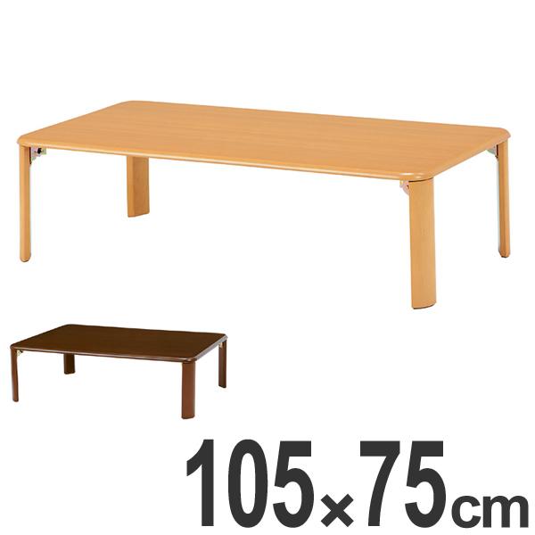 テーブル 折れ脚テーブル 折りたたみテーブル 幅105cm ( 送料無料 ローテーブル コーヒーテーブル センターテーブル サイドテーブル 折りたたみテーブル フォールディングテーブル 座卓 ちゃぶ台 リビング 来客テーブル )【4500円以上送料無料】